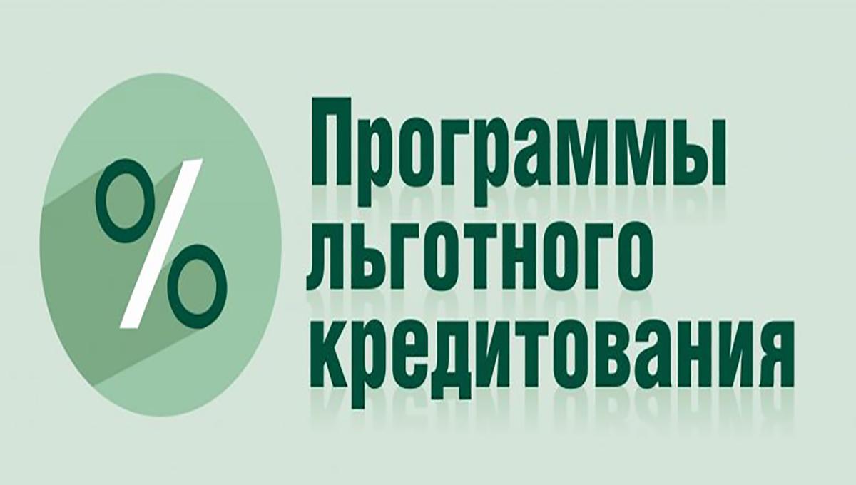 Льготный кредит в белорусских рублях
